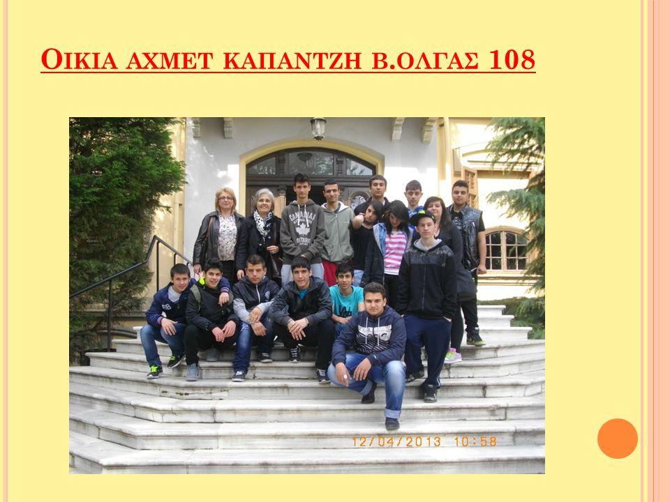Β ΙΛΛΑ ΑΛΛΑΤΙΝΗ Η Βίλλα Αλλατίνη βρίσκεται στην παλιά περιοχή των Εξοχών Θεσσαλονίκης,Β.Όλγας 198..