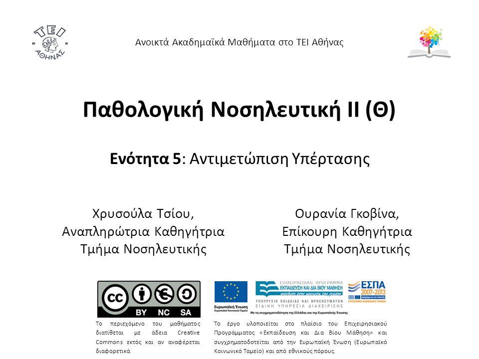 Παθολογική Νοσηλευτική ΙΙ (Θ) Ενότητα 5: Αντιμετώπιση Υπέρτασης Ανοικτά Ακαδημαϊκά Μαθήματα στο ΤΕΙ Αθήνας Το περιεχόμενο του μαθήματος διατίθεται με