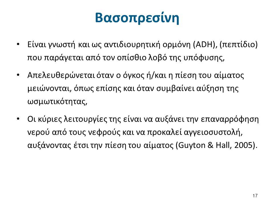 Βασοπρεσίνη Είναι γνωστή και ως αντιδιουρητική ορμόνη (ADH), (πεπτίδιο) που παράγεται από τον οπίσθιο λοβό της υπόφυσης, Απελευθερώνεται όταν ο όγκος