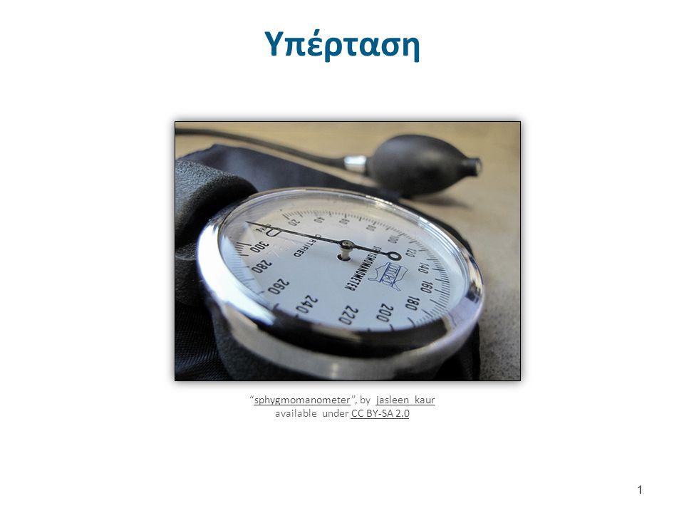 """Υπέρταση """"sphygmomanometer"""", by jasleen_kaur available under CC BY-SA 2.0sphygmomanometerjasleen_kaurCC BY-SA 2.0 1"""
