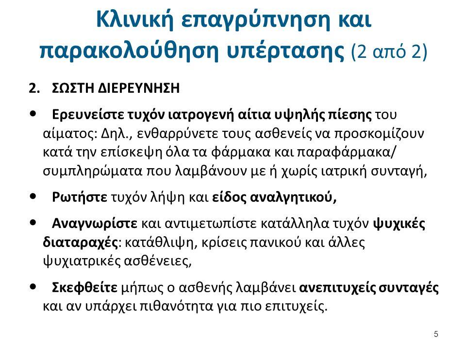 Σύστημα Ρενίνης – Αγγειοτενσίνης - Αλδοστερόνης (3 από 3) biolexikon.blogspot.gr 16