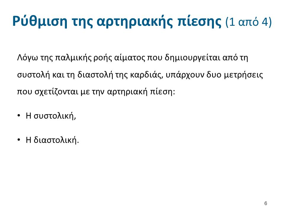 47 Κατηγορία φαρμάκων που χορηγούνται για τη θεραπεία της υπέρτασης (2 από 2) Αναστολείς του μετατρεπτικού ενζύμου αγγειοτενσίνης: Καπτοπρίλη Εναλαπρίλη Λισινοπρίλη Κεντρικοί άλφα αγωνιστές: Κλονιδίνη (catapresan) Αγγειοδιασταλτικά: Υδραλαζίνη Φενολδοπάμη Νιτροπρωσίδη (Nitriate) Αποκλειστές υποδοχέων αγγειοτενσίνης ΙΙ (σαρτάνες): Καντεσαρτάνη Βαλσαρτάνη (aprovel, olartan)