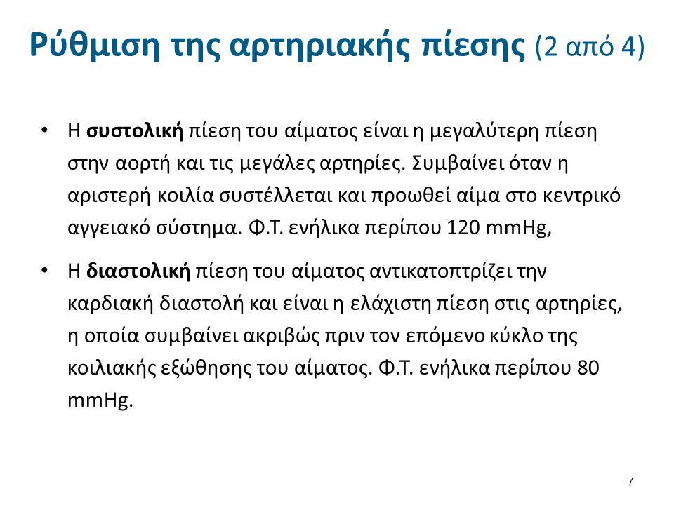 Παράγοντες κινδύνου για υπέρταση Κάπνισμα τσιγάρων, Παχυσαρκία (ΒΜΙ> 30kg/m²), Σωματική αδράνεια, Δυσλιπιδαιμία, Σακχαρώδης διαβήτης, Μικροαλβουμινουρία ή υπολογιζόμενη GFR < 60 mL/min, Ηλικία (μεγαλύτερη από 55 ετών για τους άνδρες και 65 ετών για τις γυναίκες), Οικογενειακό ιστορικό πρώιμης καρδιαγγειακής νόσου (άνδρες κάτω των 55 ετών και γυναίκες κάτω των 65 ετών), Φύλο, Πρόσληψη νατρίου, Εκτεταμένη κατανάλωση αλκοόλ, Αθηροσκλήρωση.