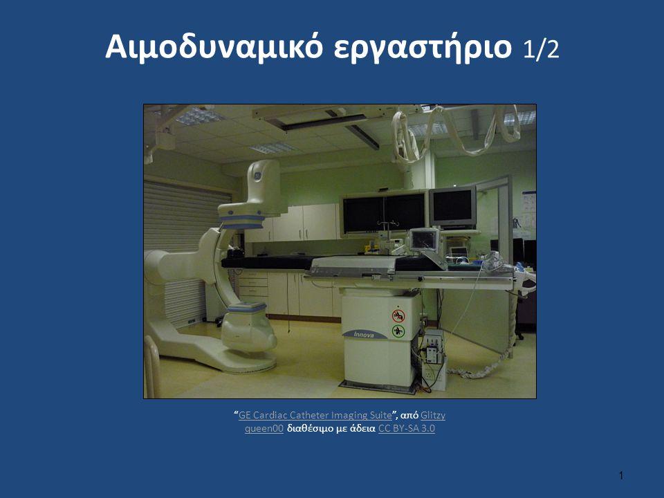 """Αιμοδυναμικό εργαστήριο 1/2 1 """"GE Cardiac Catheter Imaging Suite"""", από Glitzy queen00 διαθέσιμο με άδεια CC BY-SA 3.0GE Cardiac Catheter Imaging Suite"""