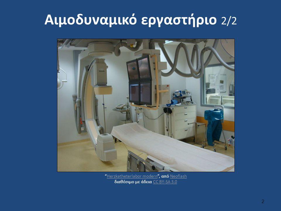 """Αιμοδυναμικό εργαστήριο 2/2 2 """"Herzkatheterlabor modern"""", από Neoflash διαθέσιμο με άδεια CC BY-SA 3.0Herzkatheterlabor modernNeoflashCC BY-SA 3.0"""