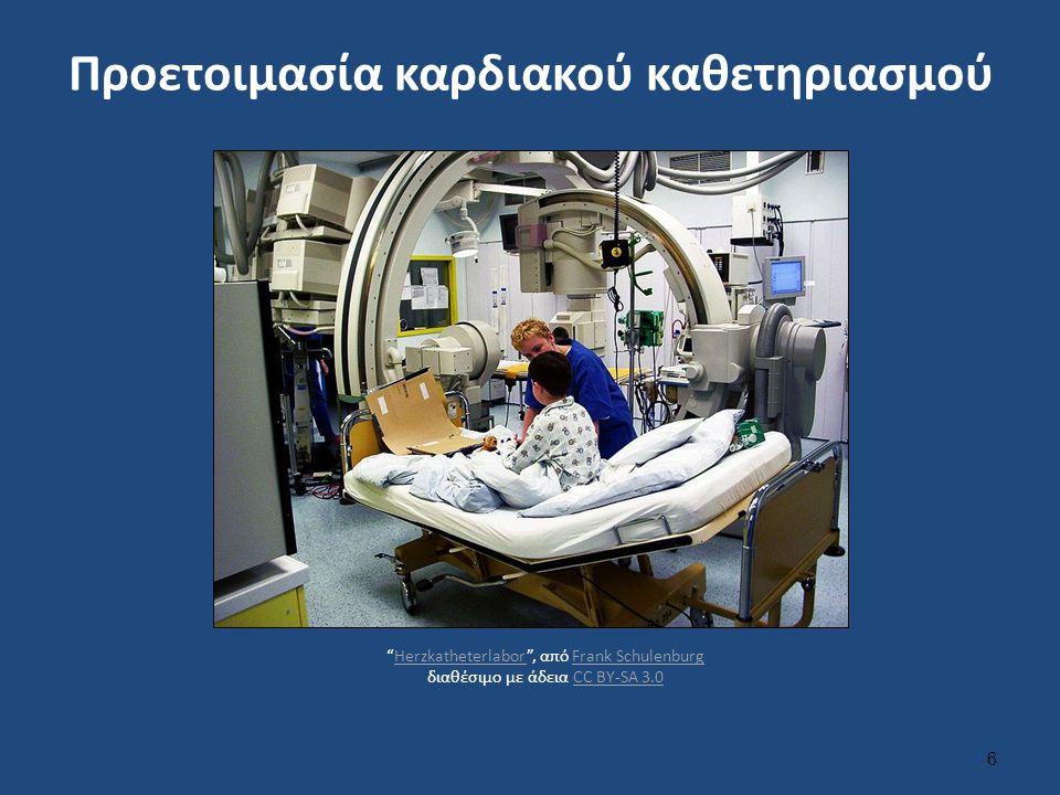 """Προετοιμασία καρδιακού καθετηριασμού 6 """"Herzkatheterlabor"""", από Frank Schulenburg διαθέσιμο με άδεια CC BY-SA 3.0HerzkatheterlaborFrank SchulenburgCC"""