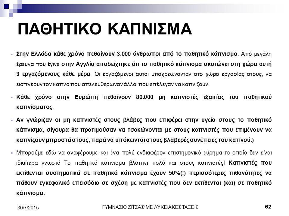 ΠΑΘΗΤΙΚΟ ΚΑΠΝΙΣΜΑ  Στην Ελλάδα κάθε χρόνο πεθαίνουν 3.000 άνθρωποι από το παθητικό κάπνισμα. Από μεγάλη έρευνα που έγινε στην Αγγλία αποδείχτηκε ότι