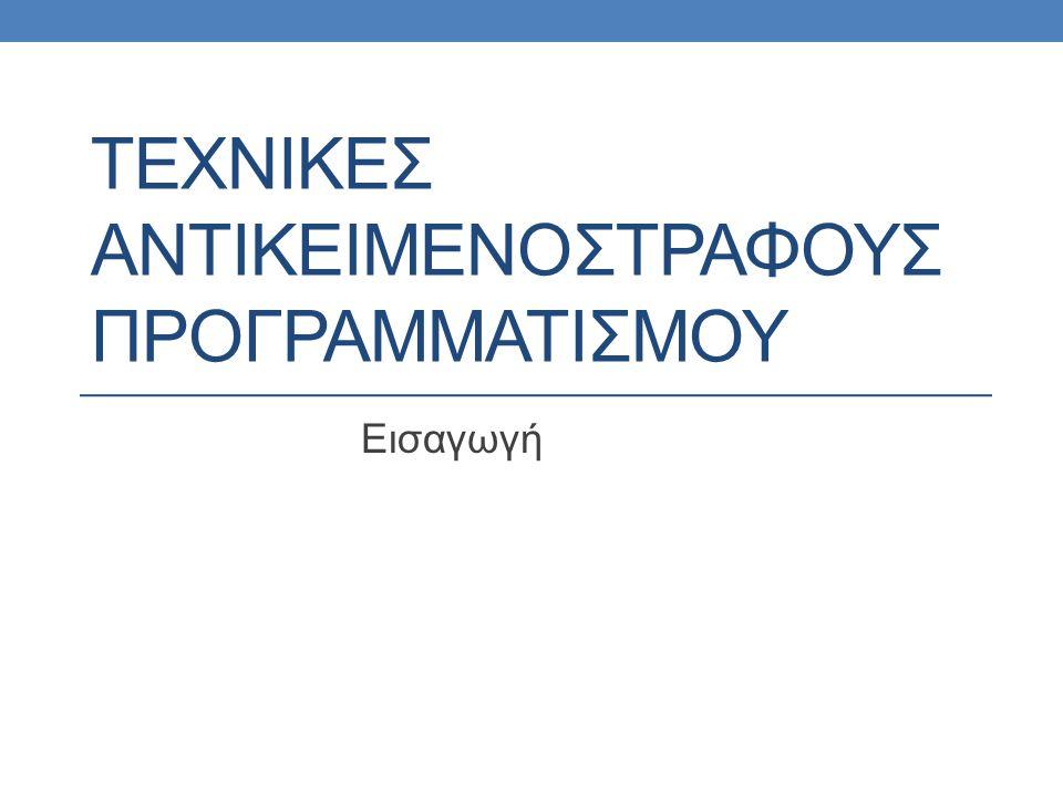 Συστάσεις Ποιος είμαι εγώ: Παναγιώτης Τσαπάρας Email: tsap@cs.uoi.grtsap@cs.uoi.gr Γραφείο: Β.3 (προτιμώμενες ώρες: μετά τις 10, πριν τις 7) Web: http://www.cs.uoi.gr/~tsaphttp://www.cs.uoi.gr/~tsap Ενδιαφέροντα Web mining, Social networks, User Generated Content Mobile applications, Mining of mobile data.