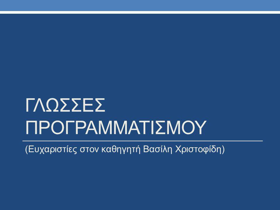 ΓΛΩΣΣΕΣ ΠΡΟΓΡΑΜΜΑΤΙΣΜΟΥ (Ευχαριστίες στον καθηγητή Βασίλη Χριστοφίδη)