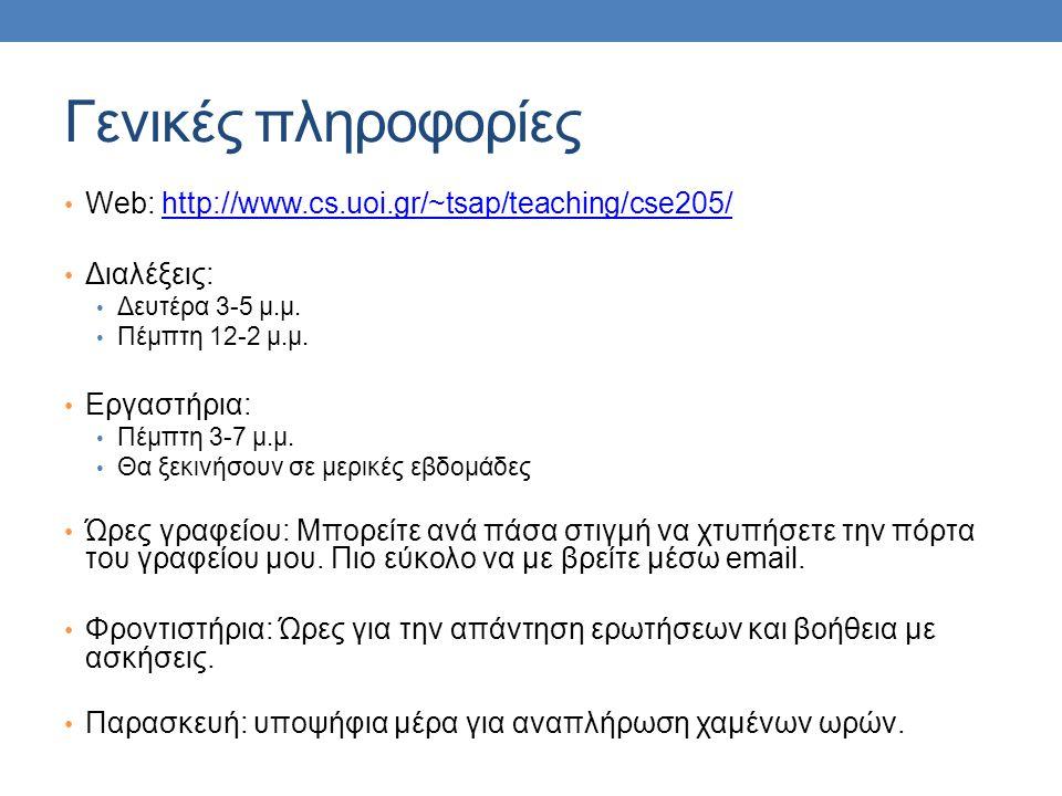 Γενικές πληροφορίες Web: http://www.cs.uoi.gr/~tsap/teaching/cse205/http://www.cs.uoi.gr/~tsap/teaching/cse205/ Διαλέξεις: Δευτέρα 3-5 μ.μ.