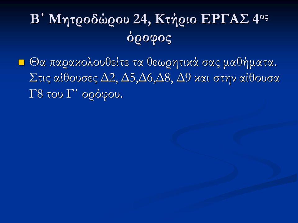 Στην κεντρική σελίδα του ΤΕΙ www.teiath.gr www.teiath.gr www.teiath.gr ΣΧΟΛΕΣ ΤΜΗΜΑΤΑ ΣΧΟΛΕΣ ΤΜΗΜΑΤΑ ΣΧΟΛΗ ΕΠΑΓΓΕΛΜΑΤΩΝ ΥΓΕΙΑΣ ΚΑΙ ΠΡΟΝΟΙΑΣ ΣΧΟΛΗ ΕΠΑΓΓΕΛΜΑΤΩΝ ΥΓΕΙΑΣ ΚΑΙ ΠΡΟΝΟΙΑΣ ΤΜΗΜΑ ΝΟΣΗΛΕΥΤΙΚΗΣ Β΄, βρίσκεστε στην κεντρική ιστοσελίδα του Τμήματος.