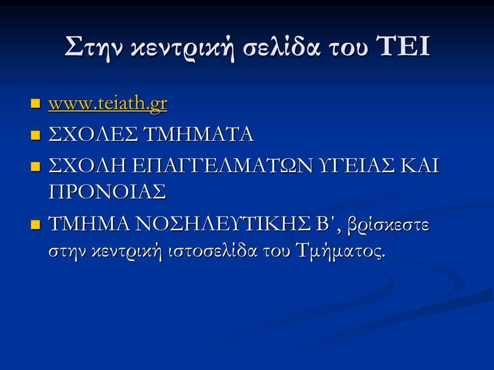 Στην κεντρική σελίδα του ΤΕΙ www.teiath.gr www.teiath.gr www.teiath.gr ΣΧΟΛΕΣ ΤΜΗΜΑΤΑ ΣΧΟΛΕΣ ΤΜΗΜΑΤΑ ΣΧΟΛΗ ΕΠΑΓΓΕΛΜΑΤΩΝ ΥΓΕΙΑΣ ΚΑΙ ΠΡΟΝΟΙΑΣ ΣΧΟΛΗ ΕΠΑΓ