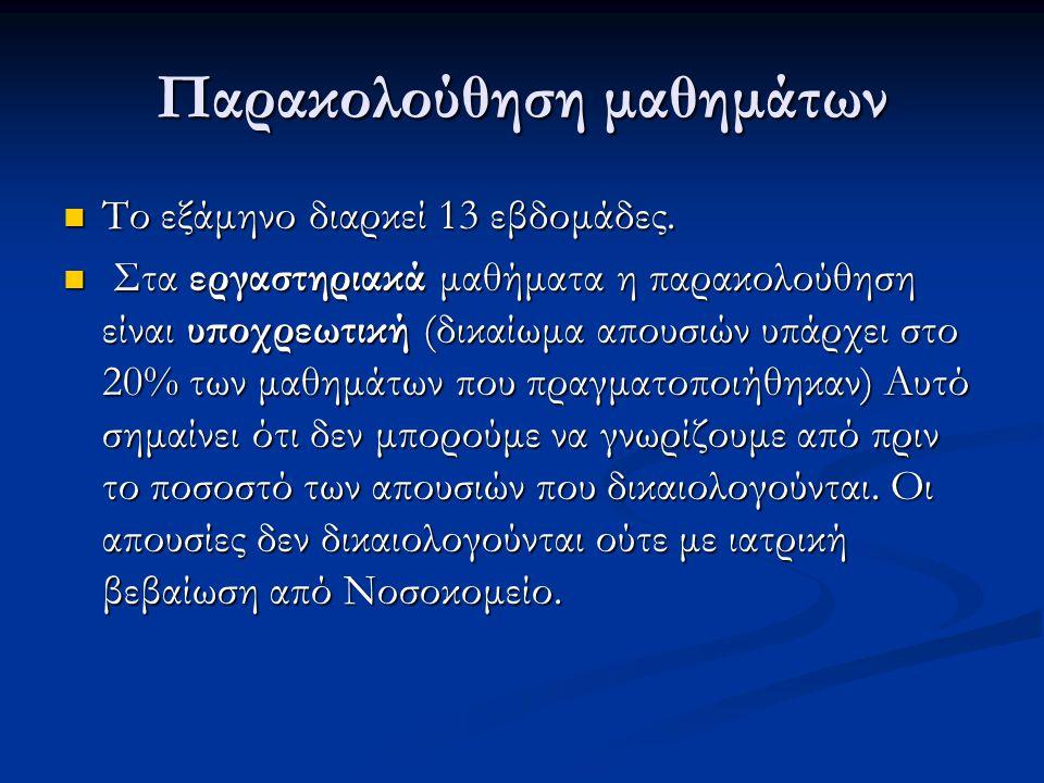 Τριτογενής προληπτική φροντίδα Στόχος 1.Παροχή βοήθειας για την αποκατάσταση 2.