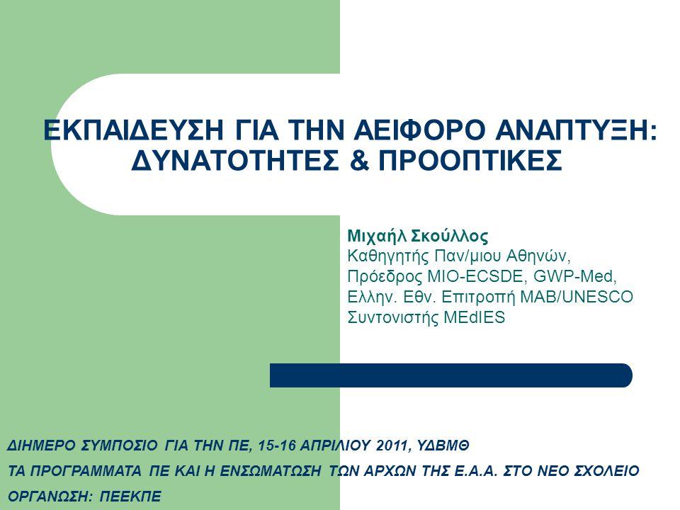 ΕΚΠΑΙΔΕΥΣΗ ΓΙΑ ΤΗΝ ΑΕΙΦΟΡΟ ΑΝΑΠΤΥΞΗ: ΔΥΝΑΤΟΤΗΤΕΣ & ΠΡΟΟΠΤΙΚΕΣ Μιχαήλ Σκούλλος Καθηγητής Παν/μιου Αθηνών, Πρόεδρος MIO-ECSDE, GWP-Med, Ελλην. Εθν. Επιτ