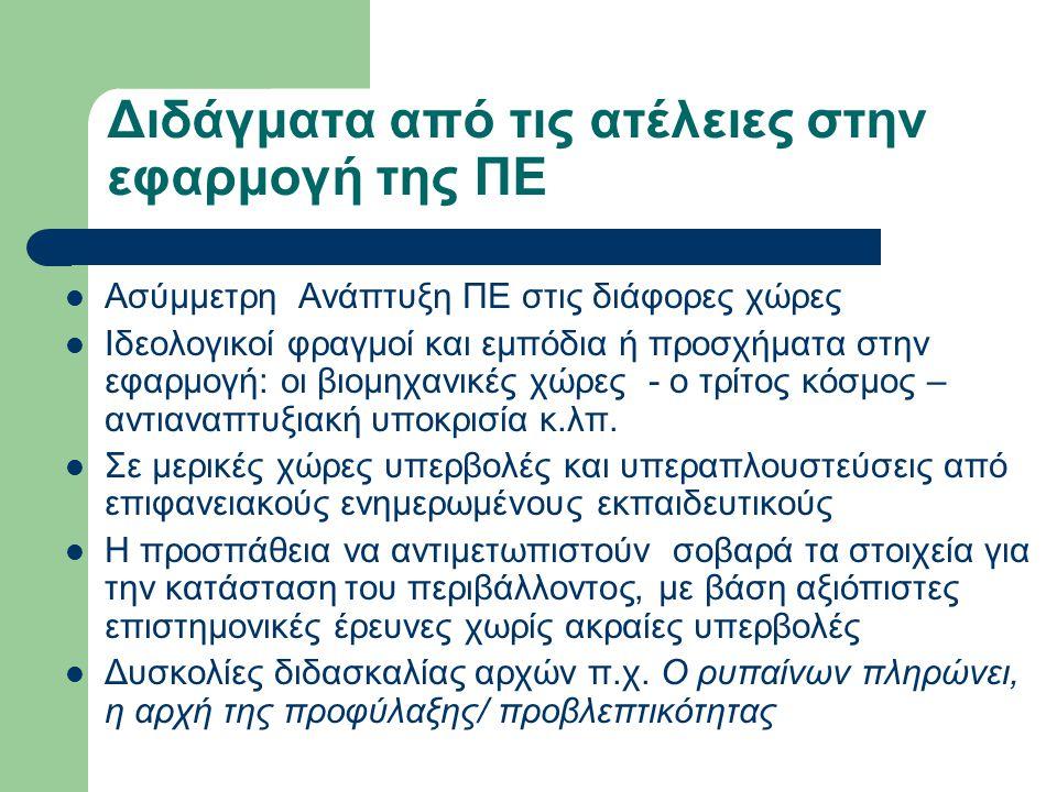Διδάγματα από τις ατέλειες στην εφαρμογή της ΠΕ Ασύμμετρη Ανάπτυξη ΠΕ στις διάφορες χώρες Ιδεολογικοί φραγμοί και εμπόδια ή προσχήματα στην εφαρμογή: