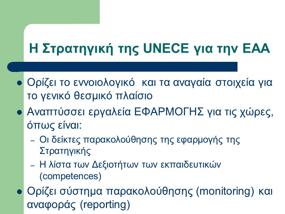 Ορίζει το εννοιολογικό και τα αναγαία στοιχεία για το γενικό θεσμικό πλαίσιο Αναπτύσσει εργαλεία ΕΦΑΡΜΟΓΗΣ για τις χώρες, όπως είναι: – Οι δείκτες παρ