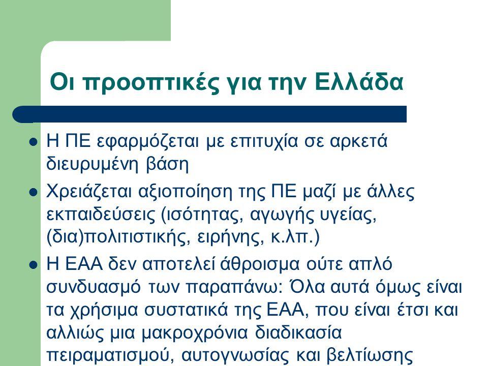 Οι προοπτικές για την Ελλάδα Η ΠΕ εφαρμόζεται με επιτυχία σε αρκετά διευρυμένη βάση Χρειάζεται αξιοποίηση της ΠΕ μαζί με άλλες εκπαιδεύσεις (ισότητας,