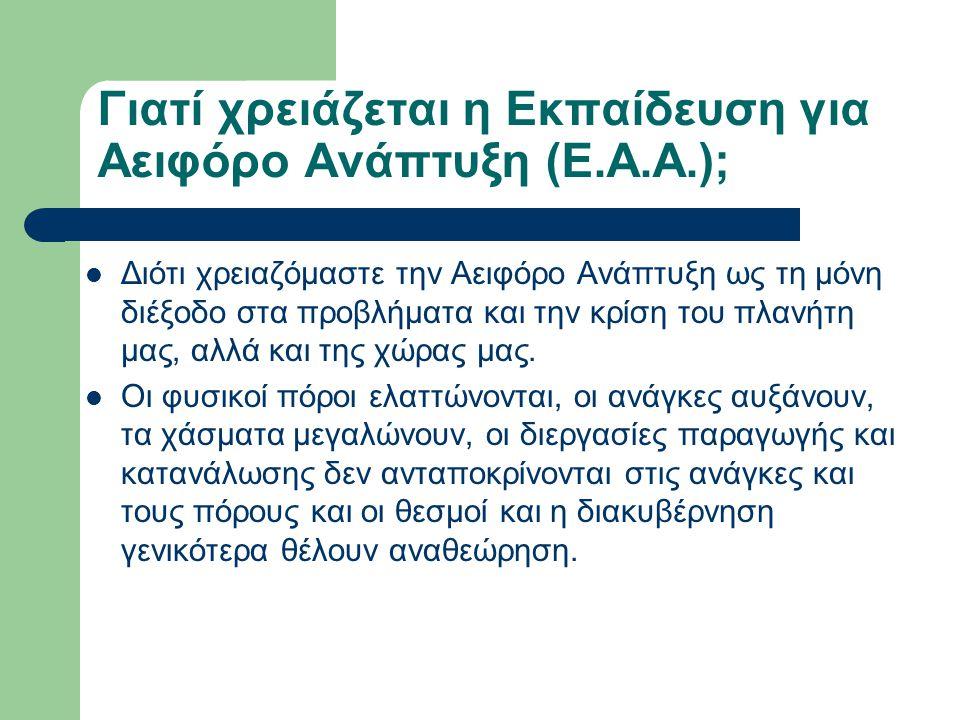 Περιβάλλον Οικολογία ΟικονομίαΚοινωνία Αειφόρος Ανάπτυξη Ο Επαναπροσανατολισμός της ΠΕ: Η ΠΕ μόνο για τη στήριξη του Περιβάλλοντος ή με έναν πιο ευρύ ρόλο; ΠE?ΠE?