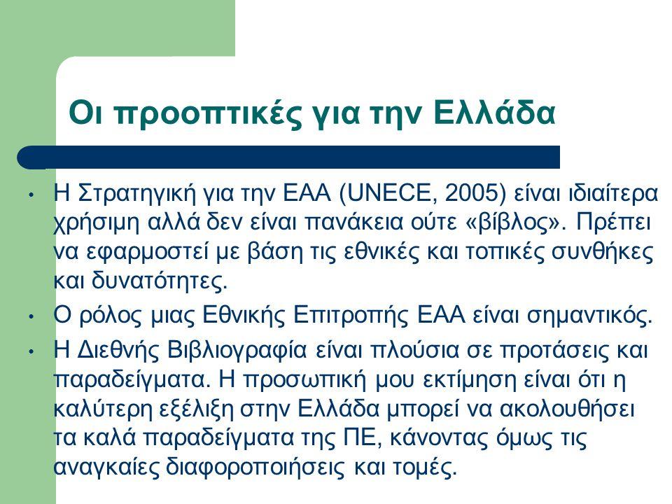 Οι προοπτικές για την Ελλάδα Η Στρατηγική για την ΕΑΑ (UNECE, 2005) είναι ιδιαίτερα χρήσιμη αλλά δεν είναι πανάκεια ούτε «βίβλος». Πρέπει να εφαρμοστε