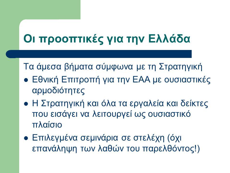 Οι προοπτικές για την Ελλάδα Τα άμεσα βήματα σύμφωνα με τη Στρατηγική Εθνική Επιτροπή για την ΕΑΑ με ουσιαστικές αρμοδιότητες Η Στρατηγική και όλα τα