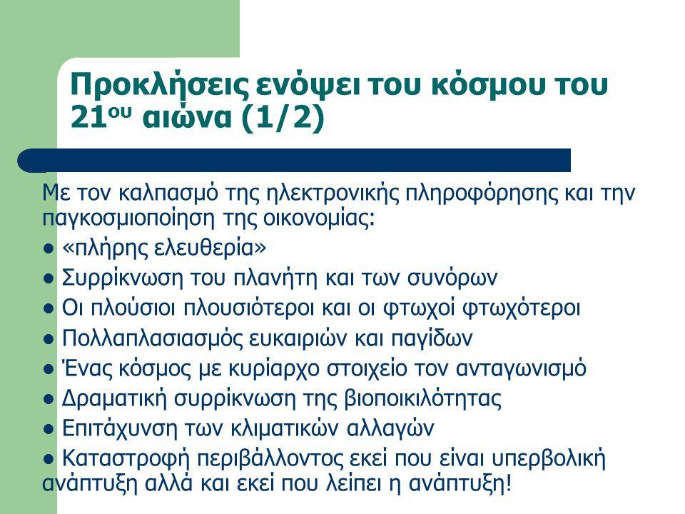 Περιβάλλον Οικολογία ΟικονομίαΚοινωνία Αειφόρος Ανάπτυξη Εκπαίδευση Εκπαίδευση για το Περιβάλλον και την Αειφορία Η προσέγγιση της Θεσσαλονίκης (1997)