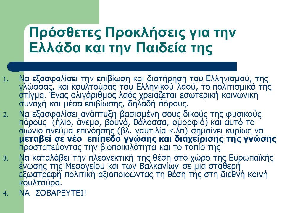 Πρόσθετες Προκλήσεις για την Ελλάδα και την Παιδεία της 1. Να εξασφαλίσει την επιβίωση και διατήρηση του Ελληνισμού, της γλώσσας, και κουλτούρας του Ε