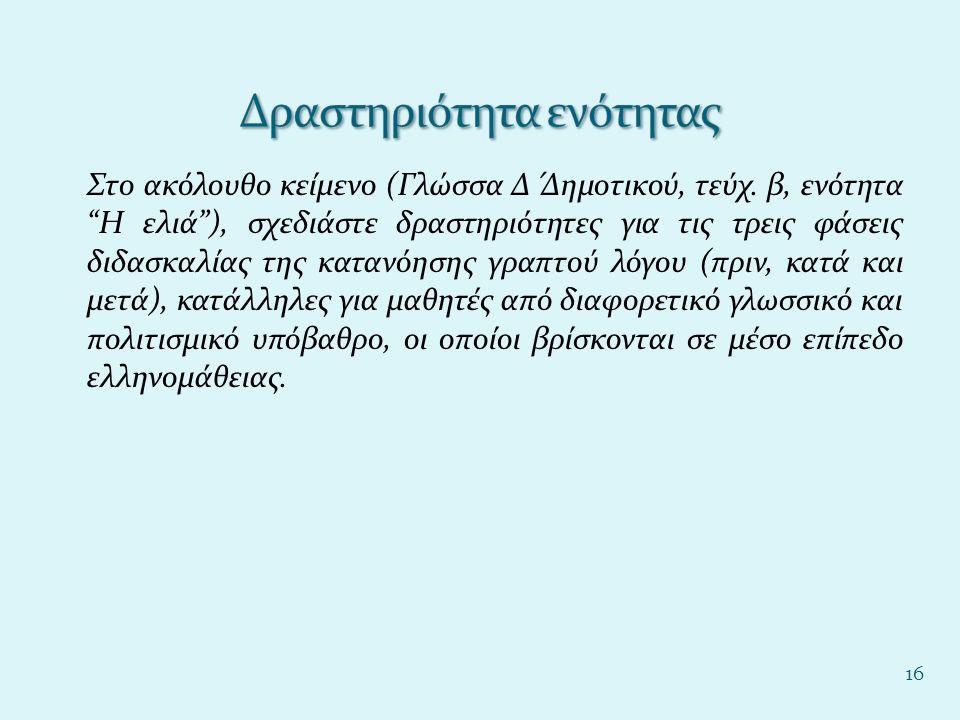"""Στο ακόλουθο κείμενο (Γλώσσα Δ ´ Δημοτικού, τεύχ. β, ενότητα """"Η ελιά""""), σχεδιάστε δραστηριότητες για τις τρεις φάσεις διδασκαλίας της κατανόησης γραπτ"""