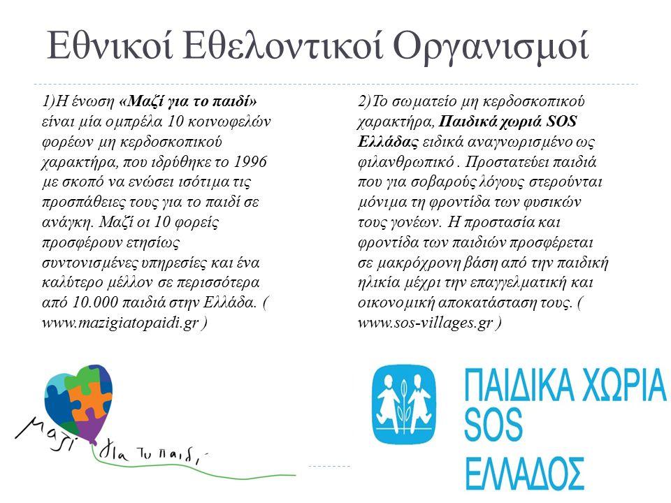 Εθνικοί Εθελοντικοί Οργανισμοί 2)Το σωµατείο µη κερδοσκοπικού χαρακτήρα, Παιδικά χωριά SOS Ελλάδας ειδικά αναγνωρισµένο ως φιλανθρωπικό. Προστατεύει π