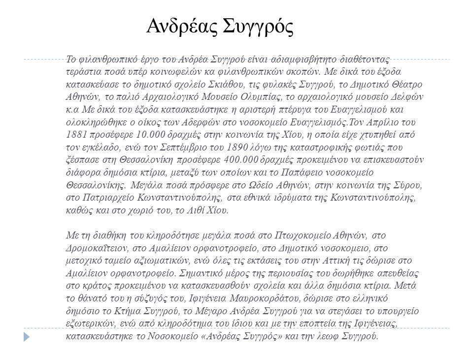 Το φιλανθρωπικό έργο του Ανδρέα Συγγρού είναι αδιαμφισβήτητο διαθέτοντας τεράστια ποσά υπέρ κοινωφελών κα φιλανθρωπικών σκοπών. Με δικά του έξοδα κατα