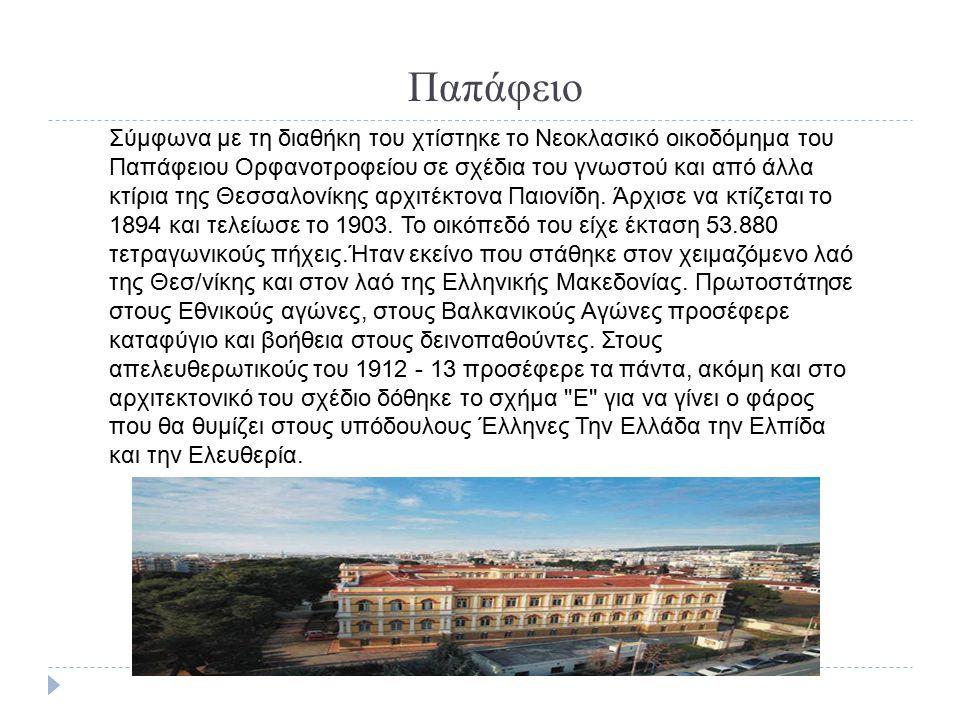 Παπάφειο Σύμφωνα με τη διαθήκη του χτίστηκε το Νεοκλασικό οικοδόμημα του Παπάφειου Ορφανοτροφείου σε σχέδια του γνωστού και από άλλα κτίρια της Θεσσαλ