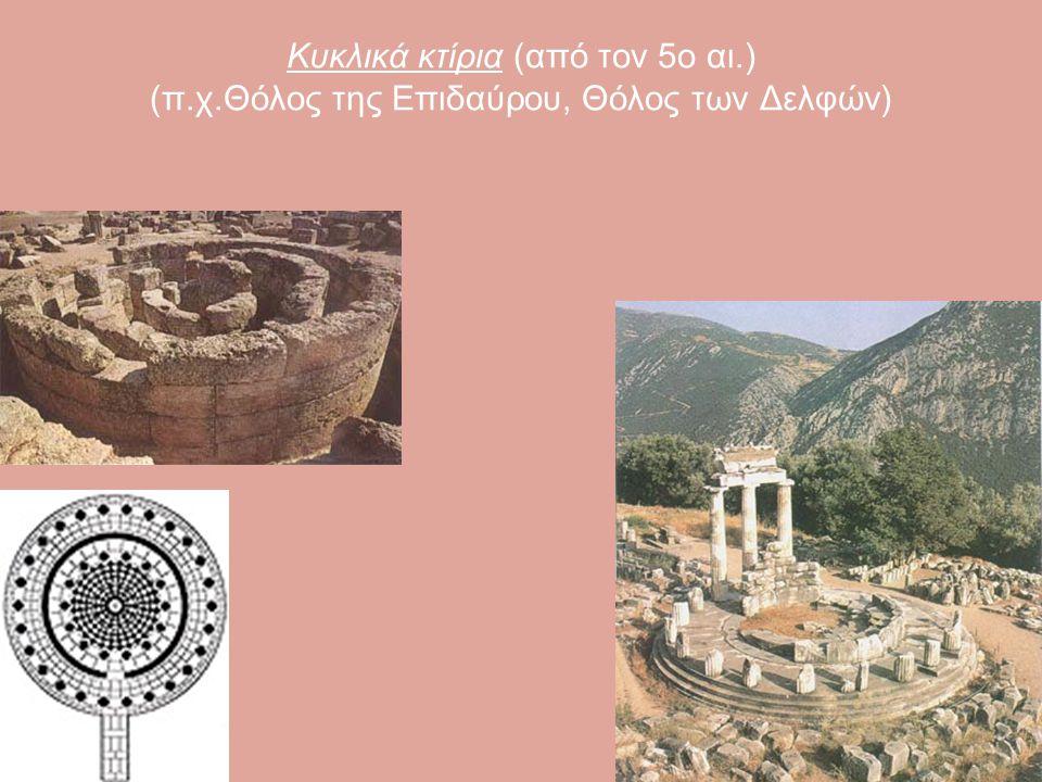 Κυκλικά κτίρια (από τον 5ο αι.) (π.χ.Θόλος της Επιδαύρου, Θόλος των Δελφών)