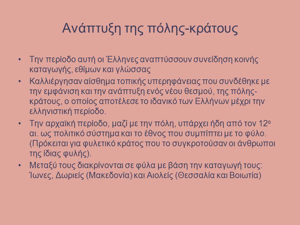 Ανάπτυξη της πόλης-κράτους Την περίοδο αυτή οι Έλληνες αναπτύσσουν συνείδηση κοινής καταγωγής, εθίμων και γλώσσας Καλλιέργησαν αίσθημα τοπικής υπερηφά