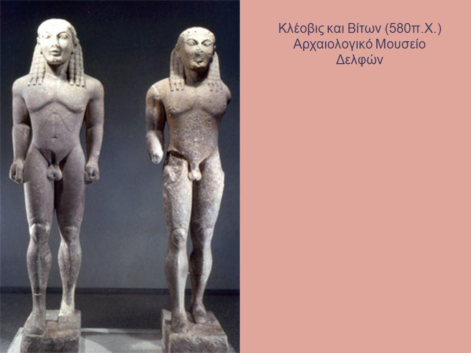 Κλέοβις και Βίτων (580π.Χ.) Αρχαιολογικό Μουσείο Δελφών