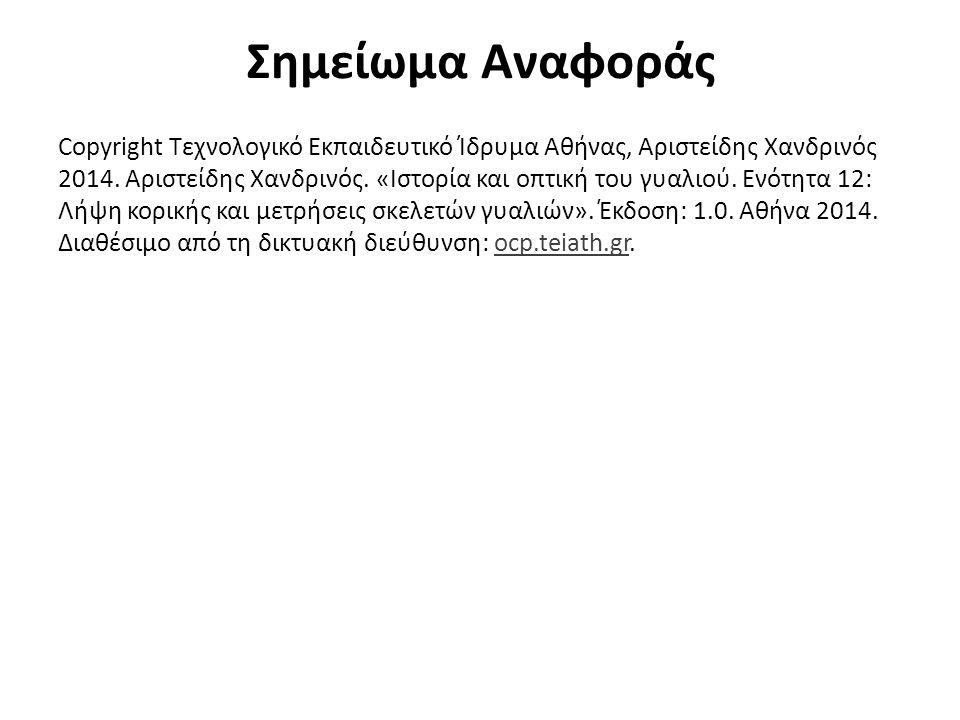 Σημείωμα Αναφοράς Copyright Τεχνολογικό Εκπαιδευτικό Ίδρυμα Αθήνας, Αριστείδης Χανδρινός 2014.