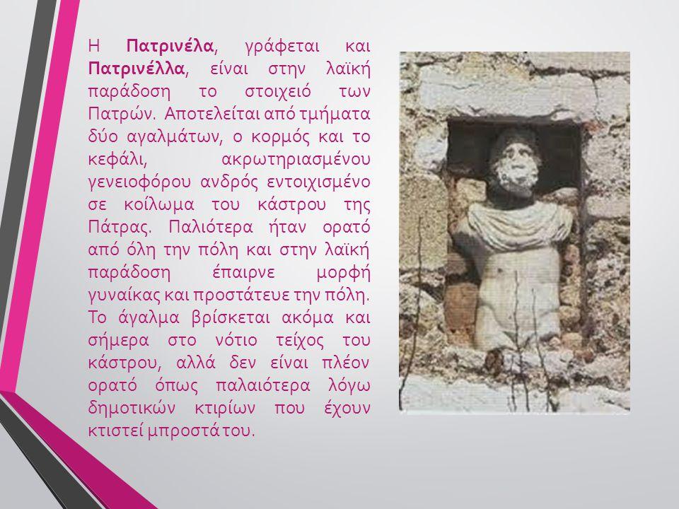 Η Πατρινέλα αποτελείται από ακρωτηριασμένο κορμό αγάλματος Ρωμαίου ανδρός και κεφάλι άλλου αγάλματος γενειοφόρου ανδρός που πολλοί θεωρούν ότι είναι ο ιδρυτής της πόλης ο Πατρέας.