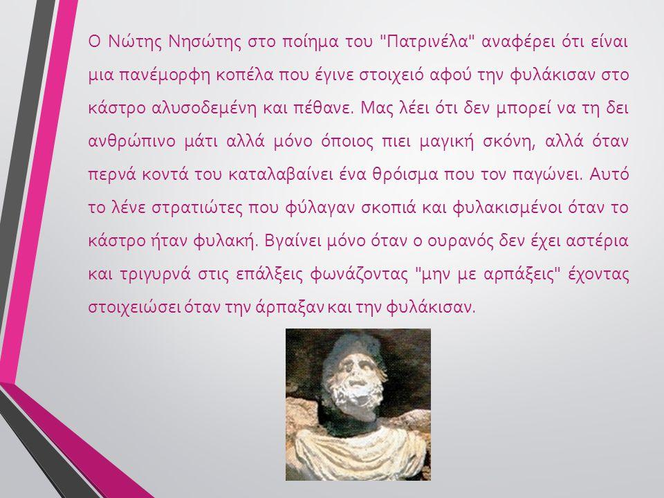 Ο Νώτης Νησώτης στο ποίημα του Πατρινέλα αναφέρει ότι είναι μια πανέμορφη κοπέλα που έγινε στοιχειό αφού την φυλάκισαν στο κάστρο αλυσοδεμένη και πέθανε.