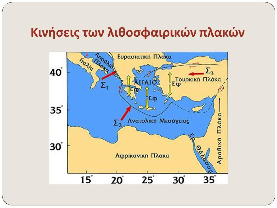 Συλλέξαμε πληροφορίες για τη σεισμικότητα της Θεσσαλίας Από τα διαθέσιμα σεισμολογικά και γεωλογικά στοιχεία καθώς και από γνωστά γεωτεκτονικά μοντέλα προκύπτει ότι στην ευρύτερη περιοχή της Καρδίτσας ( λεκάνη της Θεσσαλίας ) ασκούνται εφελκυστικές δυνάμεις με αποτέλεσμα ο φλοιός της Θεσσαλίας να επεκτείνεται ( τεντώνεται ) κατά τη διεύθυνση βορρά - νότου με ταχύτητα περίπου 1 εκατοστό το χρόνο (1 cm/yr).