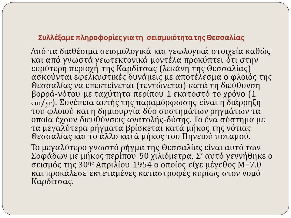 Τα σεισμικά ρήγματα της Θεσσαλίας και οι ισχυροί σεισμοί που έγιναν