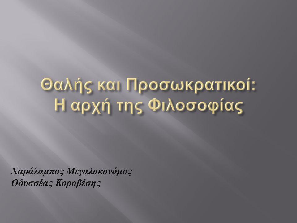 Χαράλαμπος Μεγαλοκονόμος Οδυσσέας Κοροβέσης