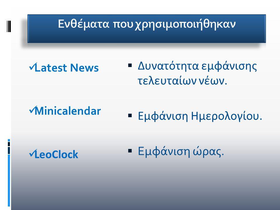 Δυνατότητα εμφάνισης τελευταίων νέων.  Εμφάνιση Ημερολογίου.  Εμφάνιση ώρας. Latest News Minicalendar LeoClock
