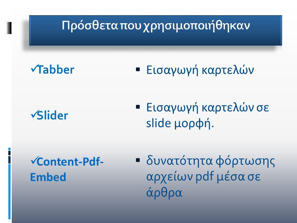  Εισαγωγή καρτελών  Εισαγωγή καρτελών σε slide μορφή.  δυνατότητα φόρτωσης αρχείων pdf μέσα σε άρθρα Tabber Slider Content-Pdf- Embed