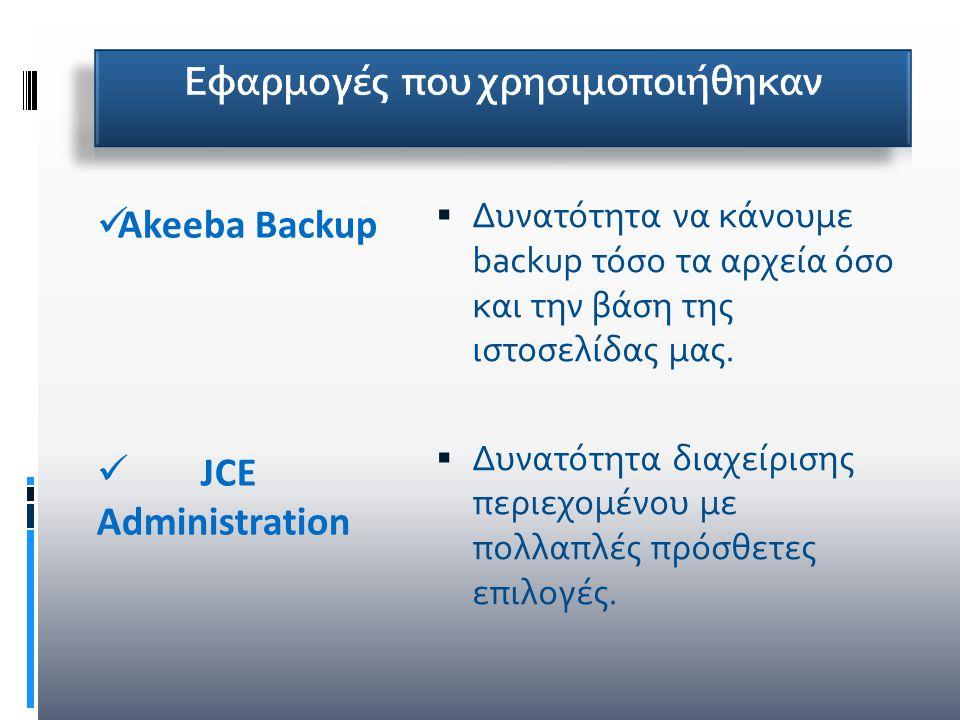  Δυνατότητα να κάνουμε backup τόσο τα αρχεία όσο και την βάση της ιστοσελίδας μας.  Δυνατότητα διαχείρισης περιεχομένου με πολλαπλές πρόσθετες επιλο