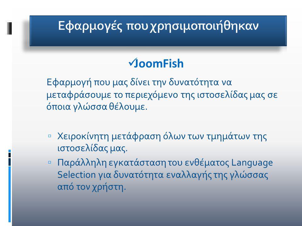 Εφαρμογή που μας δίνει την δυνατότητα να μεταφράσουμε το περιεχόμενο της ιστοσελίδας μας σε όποια γλώσσα θέλουμε.  Χειροκίνητη μετάφραση όλων των τμη