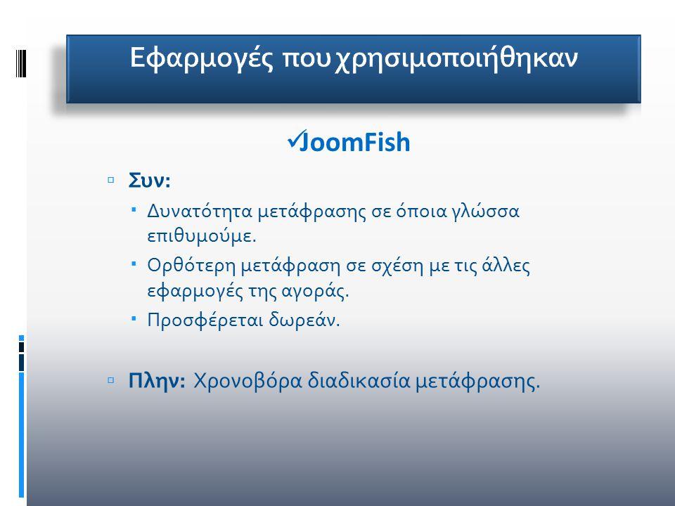  Συν:  Δυνατότητα μετάφρασης σε όποια γλώσσα επιθυμούμε.  Ορθότερη μετάφραση σε σχέση με τις άλλες εφαρμογές της αγοράς.  Προσφέρεται δωρεάν.  Πλ