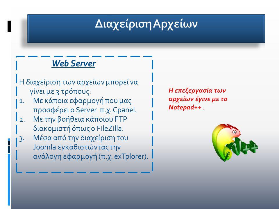 Web Server Η διαχείριση των αρχείων μπορεί να γίνει με 3 τρόπους: 1.Με κάποια εφαρμογή που μας προσφέρει ο Server π.χ. Cpanel. 2.Με την βοήθεια κάποιο