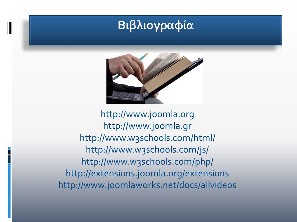 http://www.joomla.org http://www.joomla.gr http://www.w3schools.com/html/ http://www.w3schools.com/js/ http://www.w3schools.com/php/ http://extensions