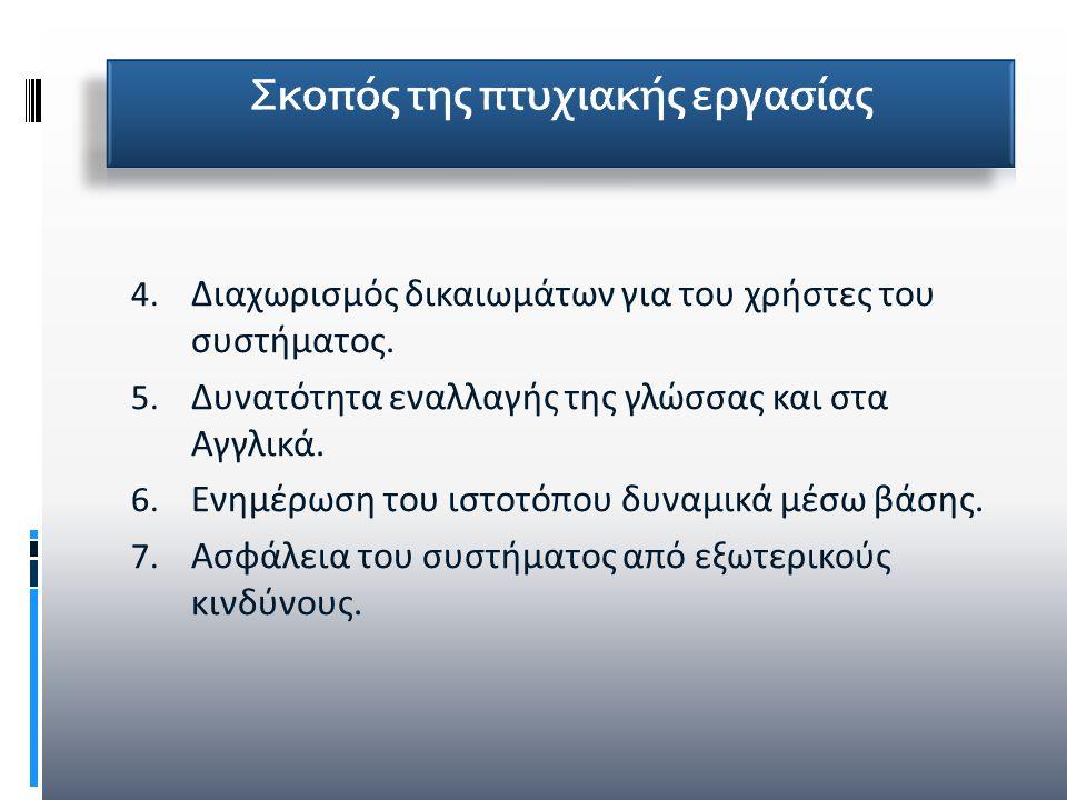 4. Διαχωρισμός δικαιωμάτων για του χρήστες του συστήματος. 5. Δυνατότητα εναλλαγής της γλώσσας και στα Αγγλικά. 6. Ενημέρωση του ιστοτόπου δυναμικά μέ