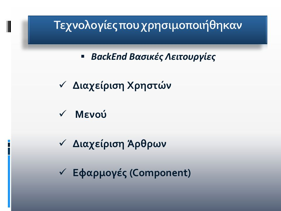  BackEnd Βασικές Λειτουργίες Διαχείριση Χρηστών Μενού Διαχείριση Άρθρων Εφαρμογές (Component)