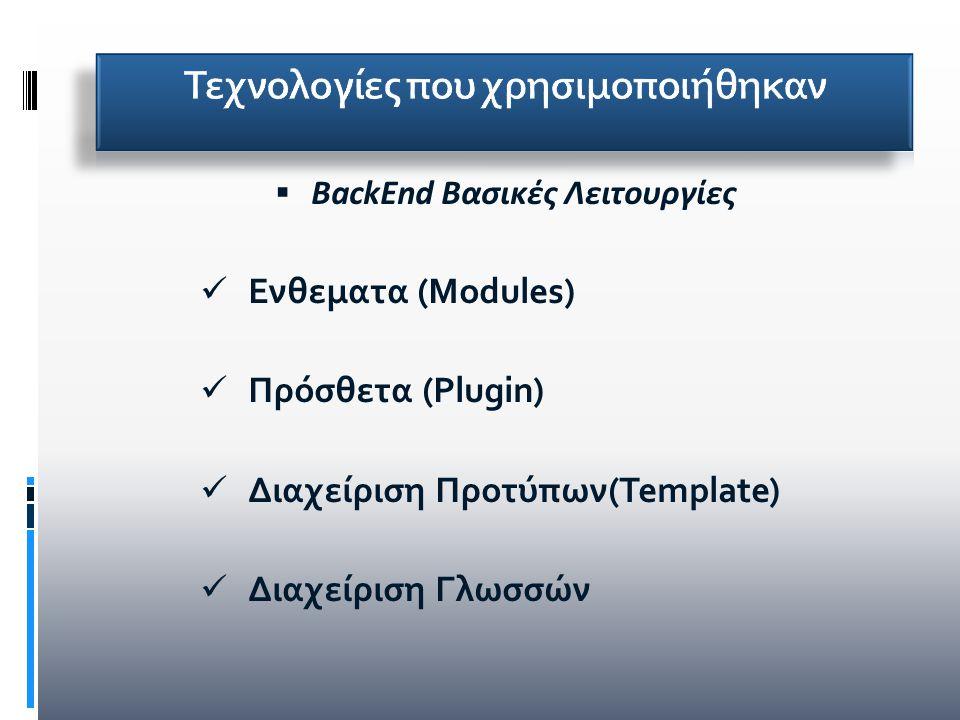  BackEnd Βασικές Λειτουργίες Ενθεματα (Modules) Πρόσθετα (Plugin) Διαχείριση Προτύπων(Template) Διαχείριση Γλωσσών
