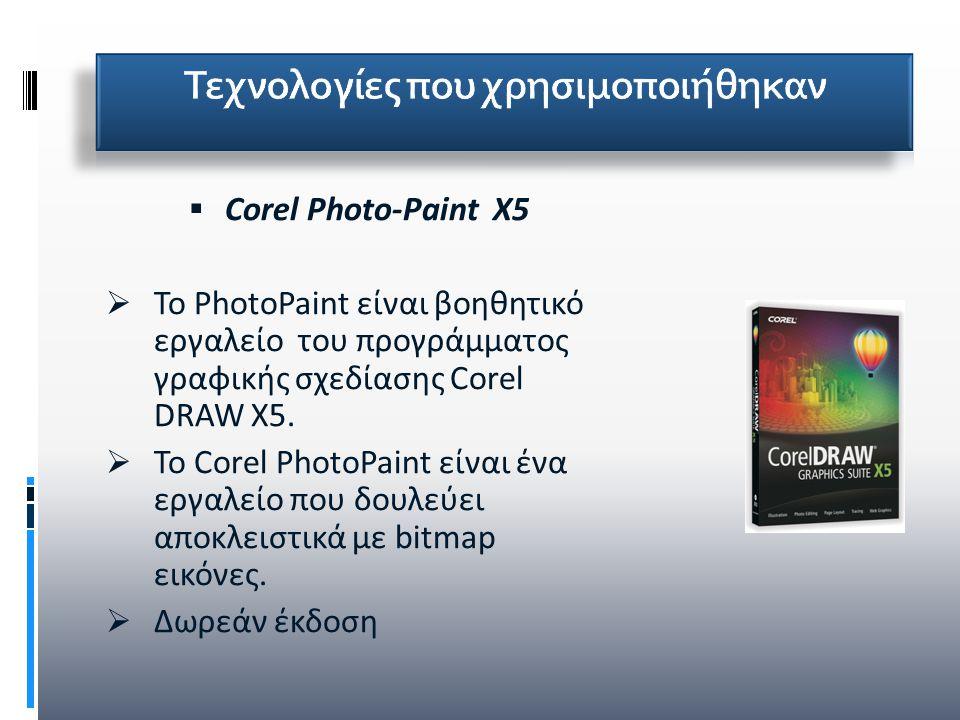  Corel Photo-Paint X5  Το PhotoPaint είναι βοηθητικό εργαλείο του προγράμματος γραφικής σχεδίασης Corel DRAW Χ5.  Το Corel PhotoPaint είναι ένα εργ